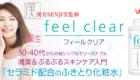 feelclear