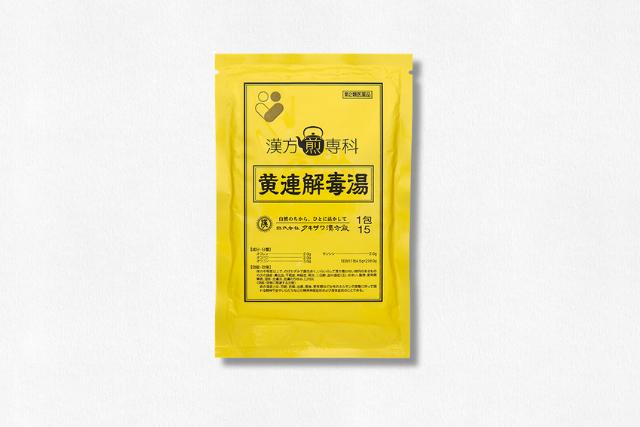 黄連解毒湯