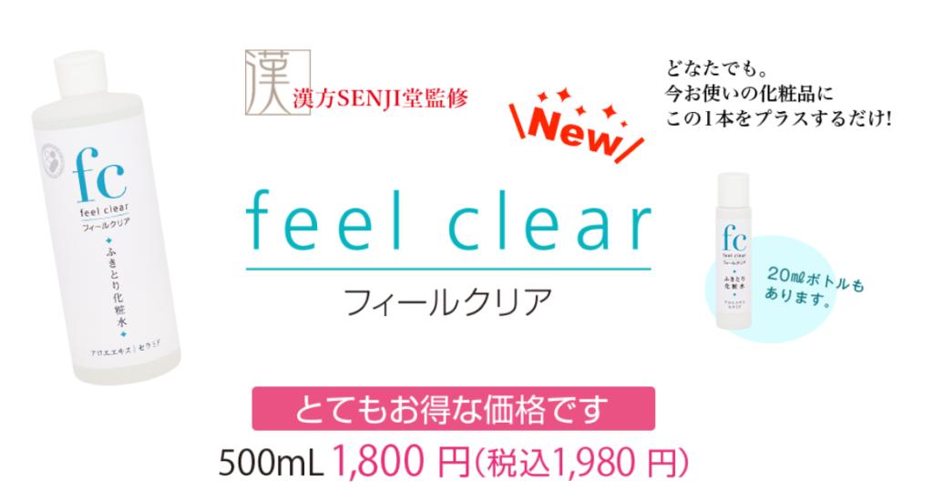 feel clear